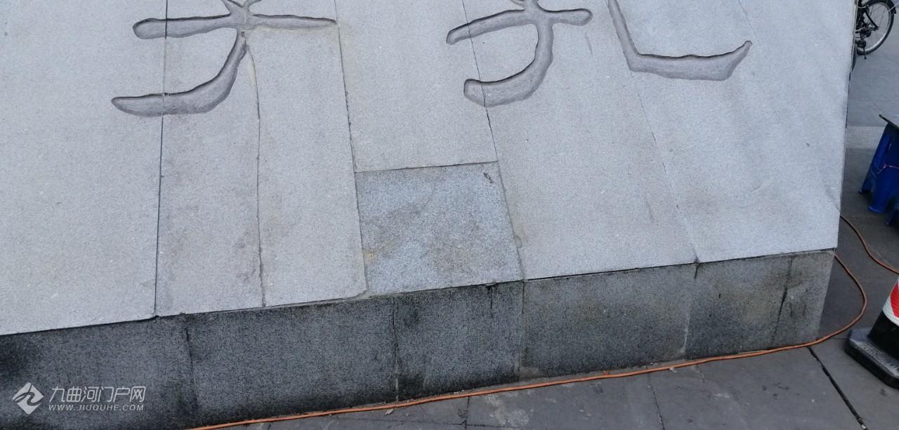 九曲河网站平台有力的监督,促使孔子访苌弘雕塑被损基座快速修复!