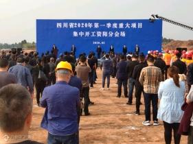 资阳73个重大项目集中开工,总投资258亿元