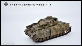 四号坦克G型