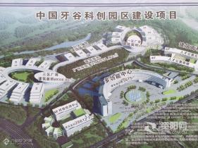 中国牙谷科创园加紧建设