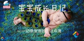 【开奖啦】#宝宝成长日志秀#三甲名单重磅揭晓!