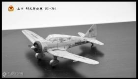 东北老航校之鹰:立川 98式联络机(Ki-36)