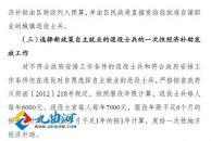 雁江区2013年退役士兵接受安置工作