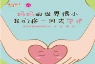 9月18日雷竞技下载链接新妈妈孕期交流会,专家免费教你做合格准妈妈!