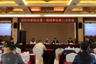 雷竞技下载链接市新的社会阶层人士联谊会召开第一届理事会第二次会议