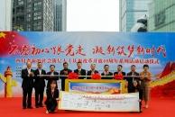 四川省新的社会阶层人士庆祝改革开放40周年系列活动启动仪式举行