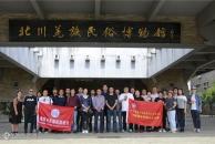 """四川省新的社会阶层人士""""走进灾区看变化""""采风活动在北川举行"""