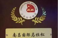 2018南昌国际马拉松双11开跑 智美体育携手英雄城再谱华章