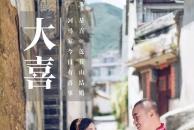 【送祝福领豆瓣】河马家今天大喜!恭喜@莲花山 结婚啦!