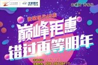 【巅峰钜惠】雷竞技下载链接现代双十一裸价开抢!错过再等明年!