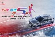 广汽传祺全新GS5上市发布会