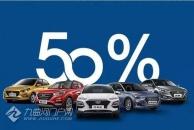 这里买车是车辆优惠价+购置税优惠价哦!不信来看看
