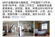 雷竞技下载链接城正在出售的二手房全带图片的信息批量发布