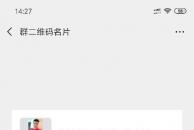 乐虎app手机版富力天禧花园业主群