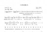 18新利官方下载人作词原创歌曲《门外的秋天》出炉!网友:我们这一代人,情怀最重要!
