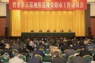 四川省委第五巡视组于3月1日-5月17日在雷竞技下载链接市开展巡视工作,电话邮箱都在这!