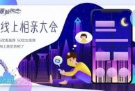 【速报名】线上相亲大会登陆雷竞技下载链接,首场限5名男嘉宾50名女嘉宾参与!