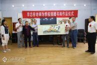 80岁高龄李志蓉老师,为学校捐赠书画作品
