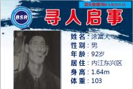 内江92岁老人走失,请各位好心人多留意,谢谢