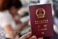 雷竞技下载链接人注意!7月1日起,护照、港澳通行证收费下调!