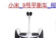 小米9号平衡车,刚买不久,1500元转卖!