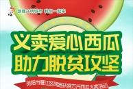 7月13日雁江城区将举行万斤西瓜义卖活动,奉献爱心收获甜蜜!