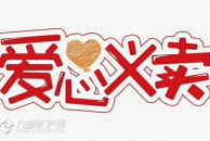 献出您的爱心!爱心公益西瓜义卖活动来了,义卖所得款项将全部统一捐给贫困家庭!