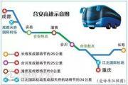 好消息!合安高速有望明年通车,雷竞技下载链接安岳到合川仅需1小时!