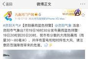 雷竞技下载链接暴雨蓝色预警:7月19日20时到20日20时,我市有分散的大雨到暴雨!