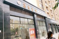 乐虎app手机版半山风情2期门面出租,40多个平方,做生意的朋友可以联系!