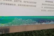 (已转至相关部门)路过苌弘广场段沱江护堤时,发现一宣传栏玻璃被打烂完了!