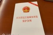 四川省沱江流域水环境保护条例将于9月1日起正式实施