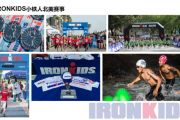 国际顶级赛事IRONKIDS | 2019世界小铁人·中国赛登陆雷竞技下载链接!