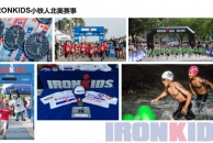 国际顶级赛事IRONKIDS   2019世界小铁人·中国赛登陆雷竞技下载链接!