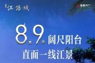 """礼满江心·""""语""""你惊喜   江语城抽奖活动正式开启!"""