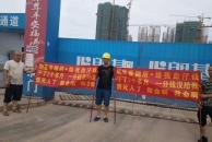 乐虎app手机版朗基香樾府也遇上事了!好多工人在外面维权!
