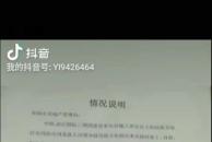 有谁知道乐虎app手机版中铁滨江国际二期什么情况吗?
