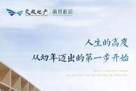 交投地产·丽景雅居丨人生的高度,从幼年迈出的第一步开始