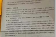 网友爆料雷竞技下载链接富力天禧补充协议不合规 住建局:已完成整改