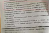 网友爆料乐虎app手机版富力天禧补充协议不合规 住建局:已完成整改