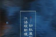 九月工程播报   江语现新境,初秋展新颜
