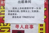 寻人启事:90岁的金堂县来的胡启凤老人在中医院门口走失,请帮忙寻找转起