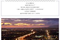 交投地产·丽景雅居:美好品质生活,从清晨到日暮