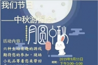 雷竞技下载链接台阳广场举行了中秋游园创文创卫宣传活动,各种游玩活动大家都玩得很开心!