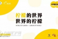 雷竞技下载链接安岳柠檬青年派对,表达年轻人的柠檬世界!