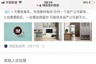 今天说说楼盘的事:乐虎app手机版人对于买房谨慎后制
