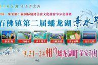 直播预告:乐至石佛镇第二届蟠龙湖亲水节开幕式+彩虹跑