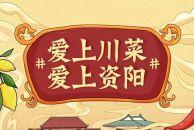 """逛世界川菜大会、吃柠檬!微博大V要来雷竞技下载链接开启""""读城""""之行..."""