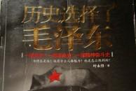 世界川菜节期间,我买了一本《历史选择了毛泽东》