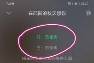 我为乐虎app手机版写的歌被人直接盗用,只改了几个字就说是他原创....